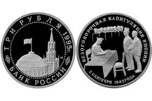 """3 рубля """"Освобождение Европы от фашизма. Безоговорочная капитуляция Японии"""""""