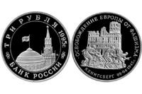 """3 рубля """"Освобождение Европы от фашизма. Вена"""""""