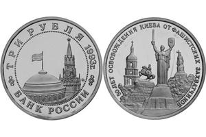 """3 рубля """"50-летие освобождения Киева от фашистских захватчиков"""""""