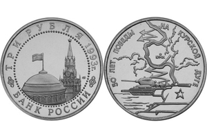 """3 рубля """"50-летие Победы на Курской дуге"""""""