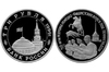 3 рубля «50-летие разгрома немецко-фашистских войск под Ленинградом»