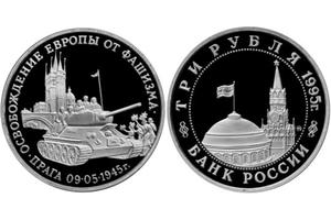 "3 рубля ""Освобождение Европы от фашизма. Прага"""