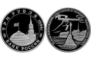 """3 рубля """"Освобождение г. Севастополя от немецко-фашистских войск"""""""