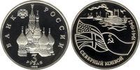 """3 рубля """"Северный конвой. 1941-1945 гг."""""""