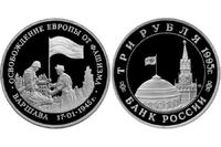 "3 рубля ""Освобождение Европы от фашизма. Варшава"""