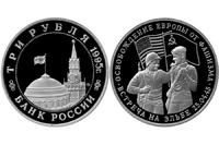 """3 рубля """"Освобождение Европы от фашизма. Встреча на Эльбе"""""""