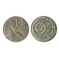 10 копеек 1967 года. 50-летие Октябрьской революции
