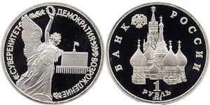 1 рубль «Суверенитет. Демократия. Возрождение»