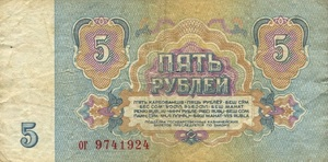 Бона СССР 5 рублей 1961 года