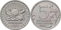 5 рублей 170-летие Русского географического общества