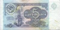 Бона СССР 5 рублей 1991 года