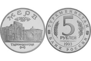 """5 рублей """"Архитектурные памятники древнего Мерва"""""""