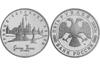 """5 рублей """"Троице-Сергиева лавра"""""""