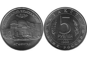 "5 рублей ""Мавзолей-мечеть Ахмеда Ясави"""