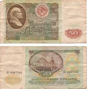 Бона СССР 50 рублей 1991 года