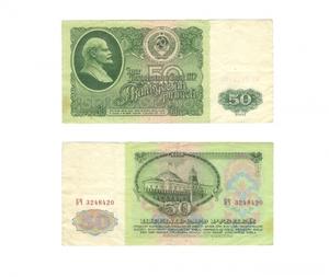 Бона СССР 50 рублей 1961 года
