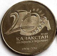50 тенге 20 лет независимости Республики Казахстан