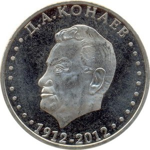50 тенге Д. Кунаев