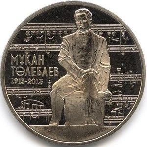 50 тенге М. Тулебаев