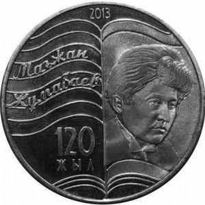 50 тенге М. Жумабаев