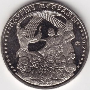 50 тенге Наурыз