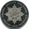 50 тенге Орден Достык