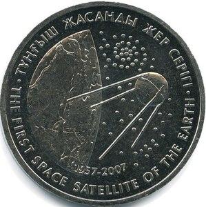 50 тенге Первый искусственный спутник Земли