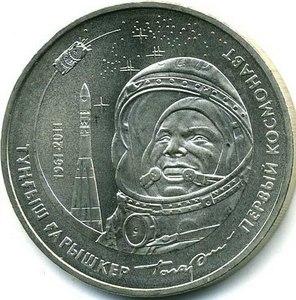 50 тенге Первый космонавт