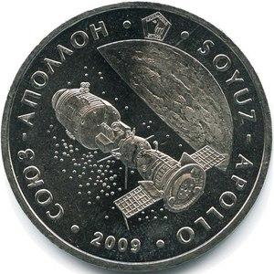 50 тенге Союз-Аполлон