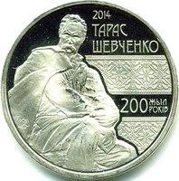50 тенге Тарас Шевченко