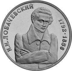 1 рубль 1992 года. 200 лет со дня рождения Н.И. Лобачевского
