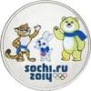 25 рублей Талисманы и Эмблема Игр (В специальном исполнении) 2012 год
