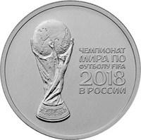 25 рублей Чемпионат мира по футболу FIFA 2018 в России Кубок (2 серия) 2017 год