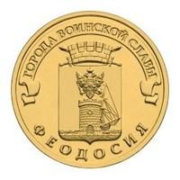 10 рублей ГВС Феодосия 2016 год