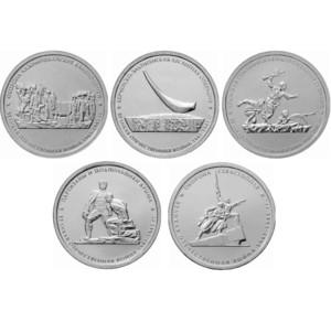 Набор монет РФ 5 рублей ВОВ Освобождение Крыма 5 шт. 2015 год