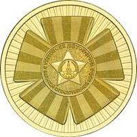 10 рублей 65 лет Победы 2010 год