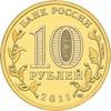 10 рублей ГВС Белгород 2011 год