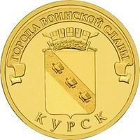 10 рублей ГВС Курск 2011 год