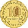 10 рублей ГВС Орел 2011 год