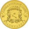 10 рублей ГВС Владикавказ 2011 год