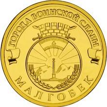 10 рублей ГВС Малгобек 2011 год