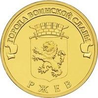 10 рублей ГВС Ржев 2011 год