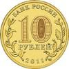 10 рублей ГВС Елец 2011 год