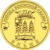 10 рублей ГВС Ельня 2011 год