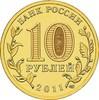 10 рублей 50 лет первого полета человека в космос 2011 год