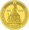 10 рублей 1150-летие зарождения российской государственности 2012 год