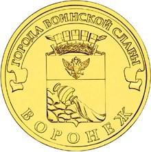 10 рублей ГВС Воронеж 2012 год