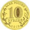 10 рублей ГВС Луга 2012 год