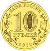 10 рублей ГВС Полярный 2012 год