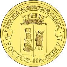 10 рублей ГВС Ростов-на-Дону 2012 год